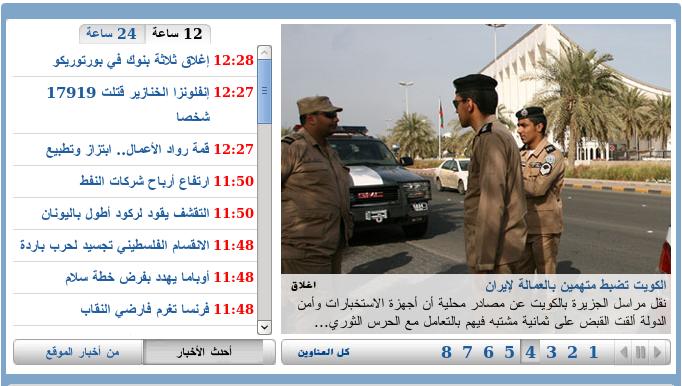 Al jazeera in arabo